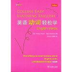 英语动词轻松学,Penny Hands 等,商务印书馆,9787100092166