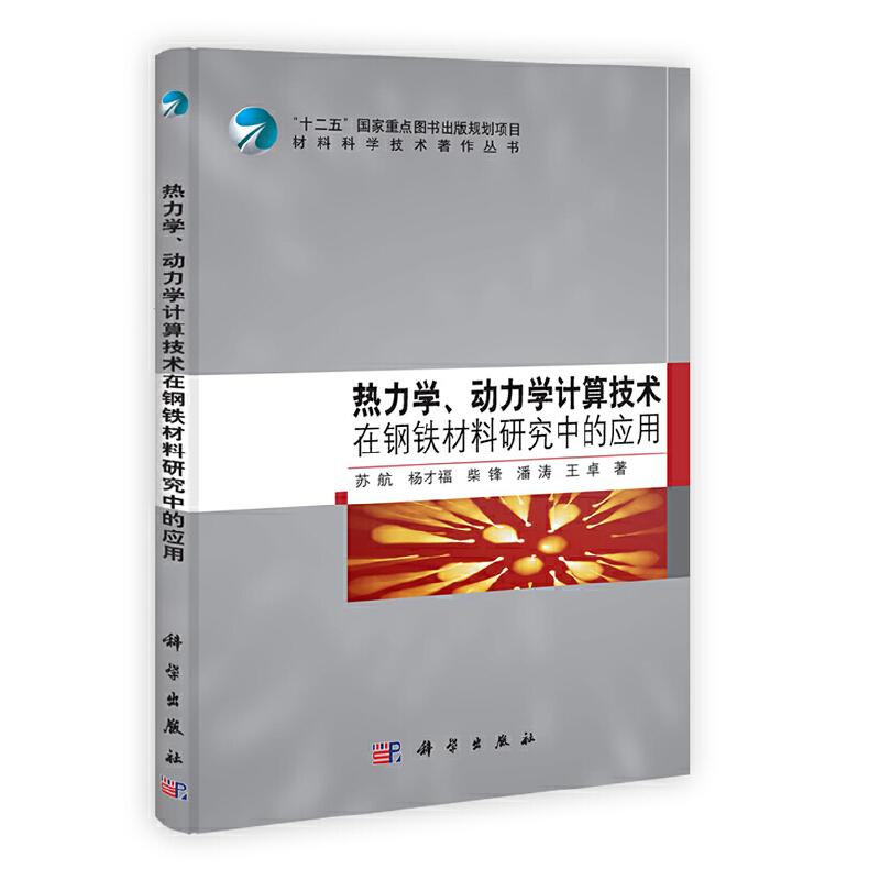 【按需印刷】-热力学动力学计算技术在钢铁材料研究中的应用 按需印刷商品,发货时间20个工作日,非质量问题不接受退换货。