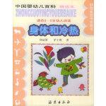 身体和冷热(注音版)(适合2-5岁幼儿阅读)――中国婴幼儿百科精选本