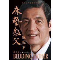 床垫教父――陈燕木 9787549112197