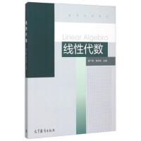 【正版二手书9成新左右】线性代数 姜广峰,崔丽鸿 高等教育出版社