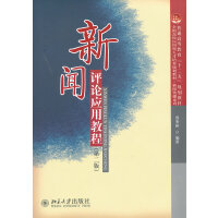 【正版二手书9成新左右】新闻评论应用教程(第二版 贾奎林著 北京大学出版社