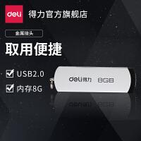 得力3720 U盘8G 旋转迷你U盘 高速存储USB2.0 快速流畅移动存储