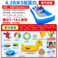 儿童充气游泳池家用超大号宝宝婴儿泳池加厚家庭大型水池 4.28米三层蓝白豪华套餐