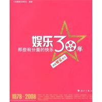 【二手旧书九成新】娱乐30年:那些有分量的快乐 南都娱乐周刊 漓江出版社 9787540745431