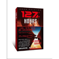 【旧书二手书9成新】127小时 Aron Ralston 9787511840912 法律出版社