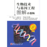生物技术与基因工程图解小百科,(德)施密德(Schmid,R.D.),李慎涛,科学出版社,9787030137630