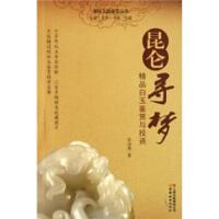 昆仑寻梦:精品白玉鉴赏与投资 彭凌燕 云南教育出版社 9787541553677