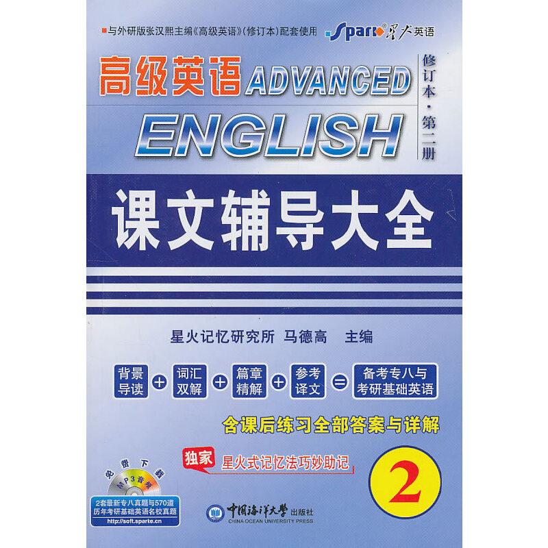 高级英语课文辅导大全(第二册)(免费下载MP3音频)(2011年2月印刷)——星火英语