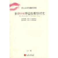 【二手书9成新】 和藤井树停留在时光 三十 9787508613772