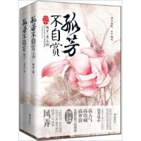 【二手书8成新】孤芳不自赏(套装上下册 风弄 朝华出版社