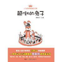小飞熊动物童话王国:颠倒的兔子 汤素兰 湖南少儿出版社 9787535887146