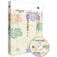 高年级日语精读 一(第二版)(配MP3)