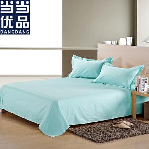 当当优品 200T纯棉斜纹双人床单 水蓝色 230x260