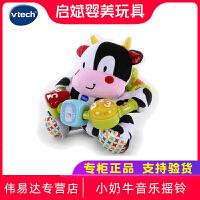 VTech伟易达小奶牛音乐摇铃婴儿手摇铃玩具婴儿玩具6-12个月宝宝