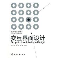 【二手书8成新】交互界面设计(李洪海 李洪海 等 化学工业出版社