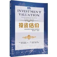 投资估价――评估任何资产价值的工具和技术(第三版・上册)