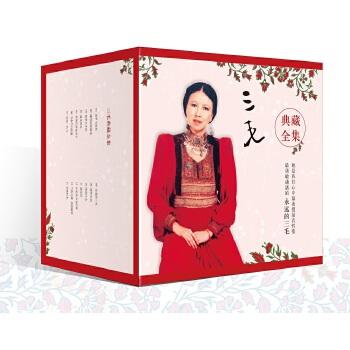 三毛典藏全集 集结十四部传世经典  三十年写作成果全新呈现。