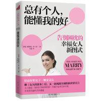 【正版二手书9成新左右】总有个人,能懂我的好 (美)维兰 中国友谊出版公司