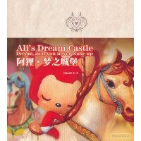 【正版二手书9成新左右】阿狸 梦之城堡(再版 Hans 中国华侨出版社