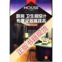 【二手旧书9成新】厨房 卫生间设计布置及装修技术_段晓丹等编