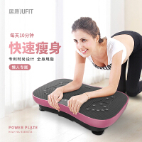 JUFIT/居康 JFF179C 甩脂机抖抖机懒人运动瘦身器材震动减肥瘦肚子健身器