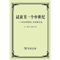 试谈另一个中世纪:西方的时间、文化9787100101356商务印书馆