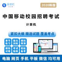 2020年中国移动校园招聘考试(计算机)在线题库-ID:4667仿真题库/软件/章节练习模拟试卷强化训练真题库/考试模