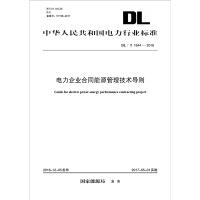 DL/T 1644―2016 电力企业合同能源管理技术导则