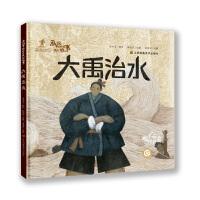 画说中国经典民间故事(第三辑)-大禹治水