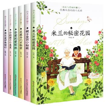 米兰的秘密花园 与爱丽丝聊天系列全套6册 儿童文学书籍9-12-15岁小学生课外阅读书籍三四五六年级必读课外书亲爱的爱丽丝 年度桂冠童书 出版总署推荐 年度十佳童书