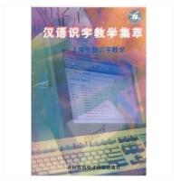 原装正版 汉语识字教学集萃――上海电脑识字教学 人教社 教育系列光盘