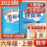 黄冈小状元作业本达标卷元六年级数学上册人教版RJ同步教材练习册两本2021秋