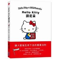 Hello Kitty 让人坚强生存下去的重要法则 读尼采SANRIO 三丽鸥 台版出版