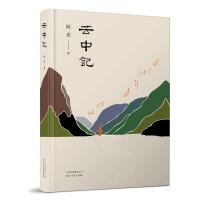 云中记 北京十月文艺出版社