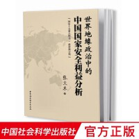 世界地缘政治中的中国国家安全利益分析(新修订版) 中国社会科学出版社