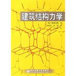 建筑结构力学(日)和泉正哲著,薛西安交通大学出版社
