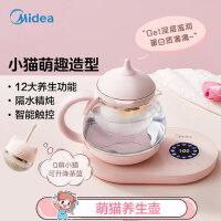 美的养生壶多功能全自动办公室小型家用煮茶玻璃壶养身花茶壶迷你
