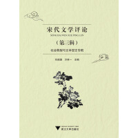 宋代文学评论(第三辑)