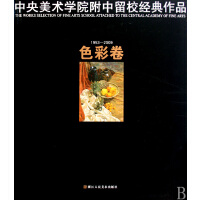 中央美术学院附中留校经典作品(1953-2009色彩卷)