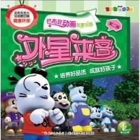 巴布豆动画故事乐园 第2辑――外星来客 StarQ杭州玄机 长江少年儿童出版社 9787556000913