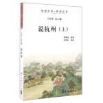 说杭州(上) 钟毓龙,王国平 浙江古籍出版社 9787554006375