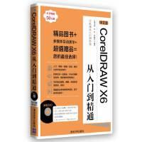 中文版CorelDRAW X6从入门到精通(配光盘)(学电脑从入门到精通)