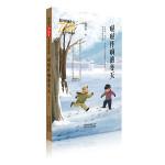 新中国成立70周年儿童文学经典作品集 哒哒作响的冬天