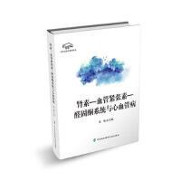 【正版二手书9成新左右】肾素 黄峻 中国协和医科大学出版社