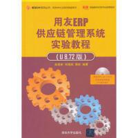 [正版二手旧书八五成新]:用友ERP供应链管理系统实验教程(U8 72版) 赵建新 等 9787302283348 清