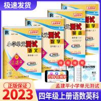 孟建平小学单元测试四年级上册语文数学英语科学部编人教版科教版2021秋