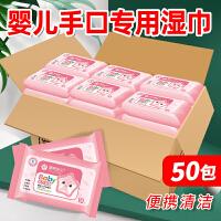 漂亮宝贝婴儿手口专用柔湿纸巾10抽*30包 小包便携出门必备 开学学生必备q50
