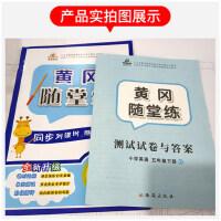 黄冈随堂练五年级英语下册