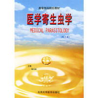 【二手书8成新】医学寄生虫学(第二版 高兴政 北京大学医学出版社
